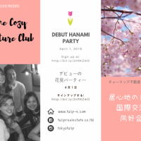 The Cozy Culture Club's Debut Hanami Party & Language Exchange!